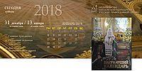 Патриарший календарь